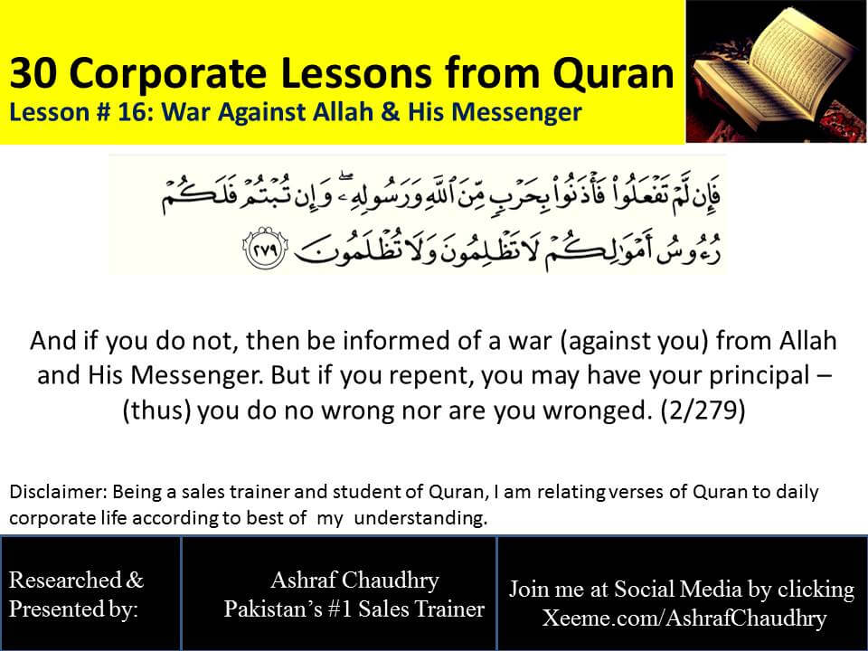 management lessons from quran